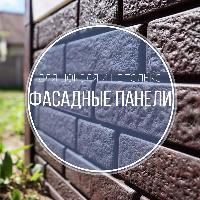 Для цоколя и не только: фасадные панели