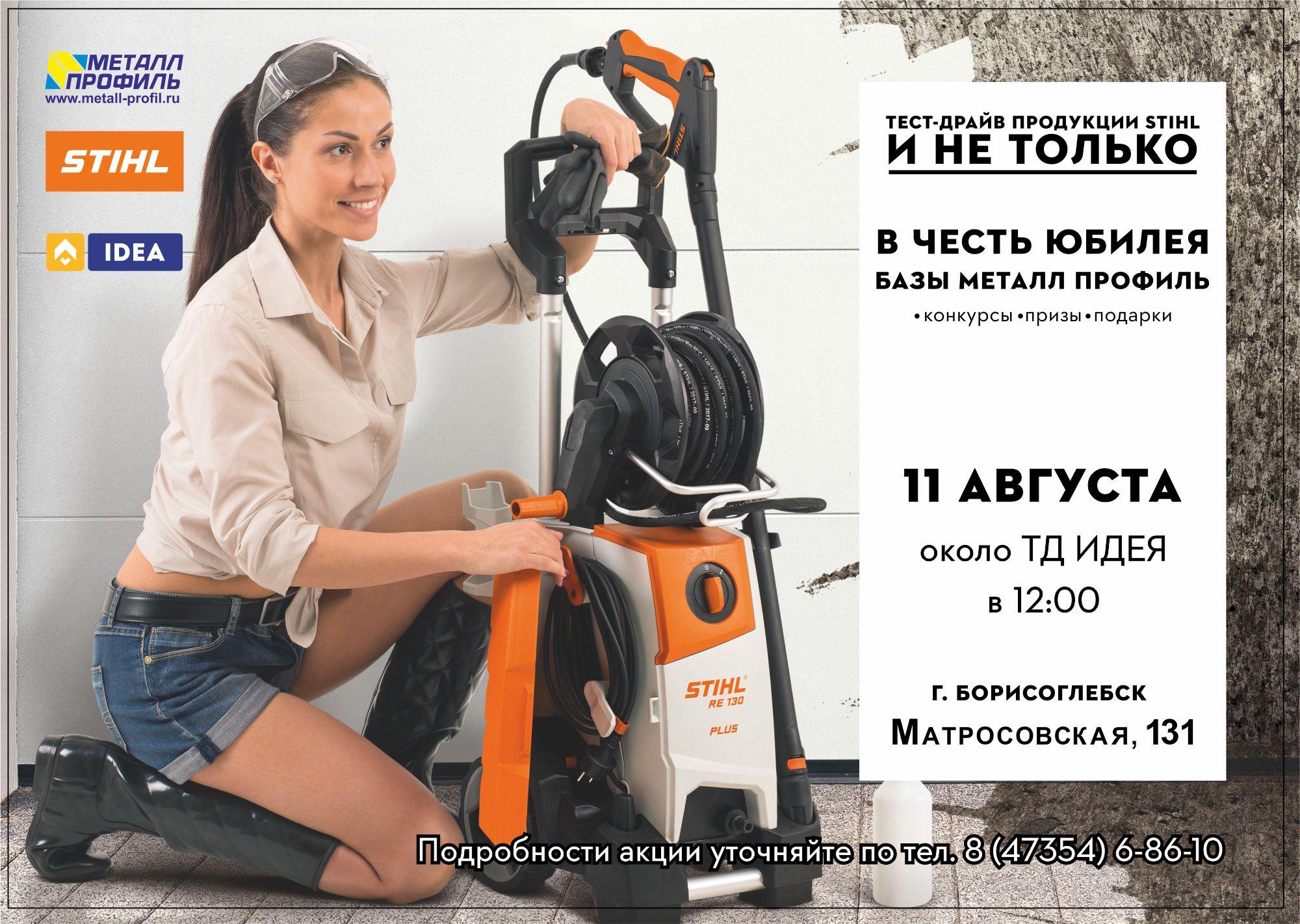 """Вымой свой автомобиль бесплатно! В честь юбилея """"Металл Профиль"""""""